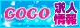GO!GO!求人サイト